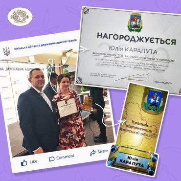Нагорода «Найкращий підприємець Київської області» наша!