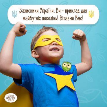 Вітаємо всіх захисників України!