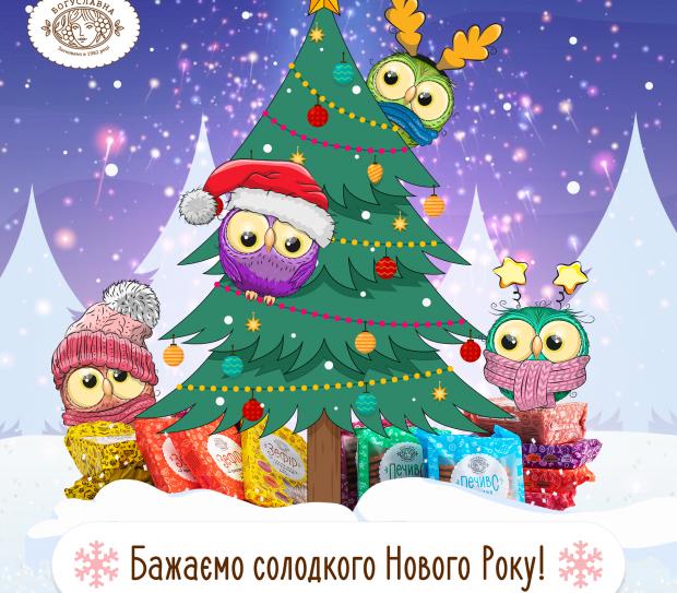 Бажаємо солодкого Нового року!