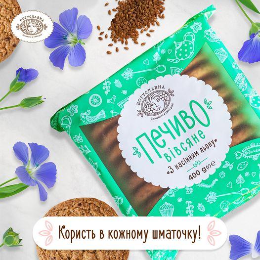 Вівсяне печиво з насінням льону – користь в кожному шматочку