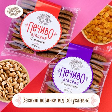 Meet the new oatmeal cookies from TM Boguslavna!
