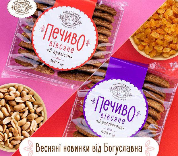 Зустрічайте новинки вівсяного печива від ТМ Богуславна!